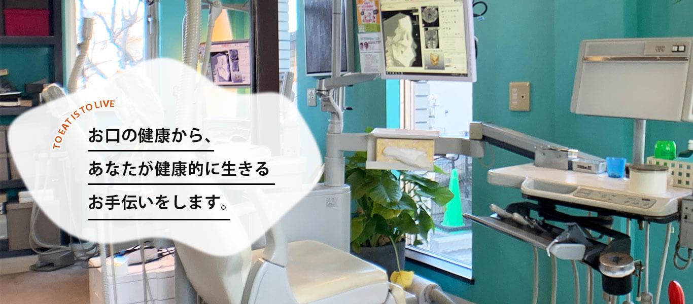 洋光台駅から徒歩5分の歯医者「ヒロデンタルクリニック」